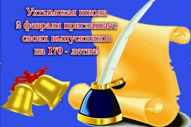 Ухтымская школа приглашает на 170 - летие!