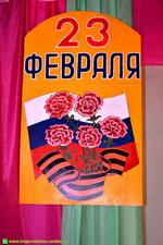 Праздничный концерт, посвященный дню «Защитника Отечества».