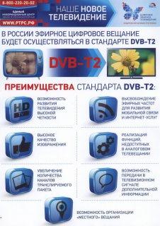 В Богородском районе в тестовом режиме заработало цифровое телевидение.