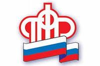 Пенсионный фонд Богородского района открыто