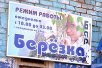 """""""Березку"""" как и """"ПИВО"""" с """"ЧАЕМ"""" для школьников закрыли!"""