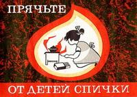 Причиной пожара в пгт. Богородское стала детская шалость