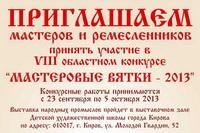 """""""Мастеровые Вятки-2013"""""""