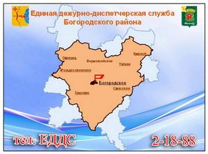 ЕДДС Богородского района проверили Приволжским региональным центром МЧС