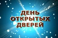25 и 26 октября 2013 года в налоговых инспекциях Кировской области пройдут Дни открытых дверей.